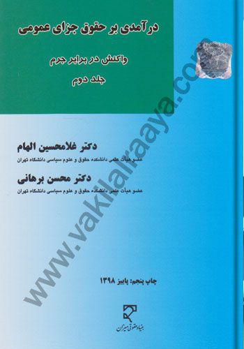 درآمدی بر حقوق جزای عمومی - جلد دوم غلامحسين الهام محسن برهاني