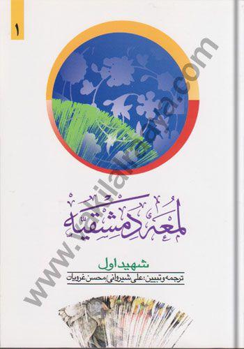 لمعه دمشقیه (جلد 1)