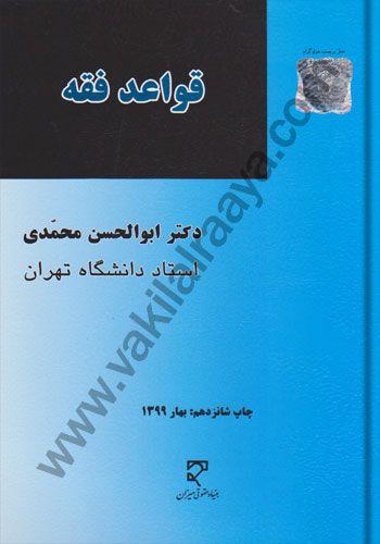قواعد فقه ابوالحسن محمدي ميزان