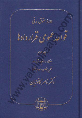 دوره حقوق مدني قواعد عمومي قراردادها جلد دوم