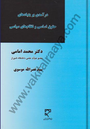 درآمدی بر بنیادهای حقوق اساسی و نظام های سیاسی