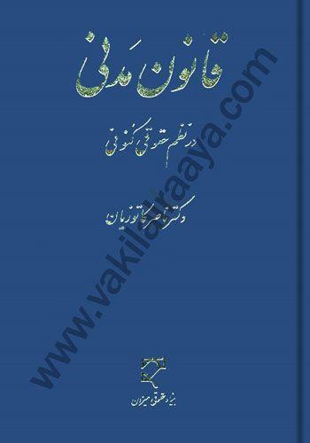 قانون مدنی در نظم حقوقی کنونی دکتر امیرناصرکاتوزیان
