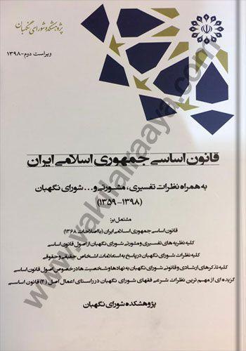 قانون اساسی جمهوری اسلامی ایران