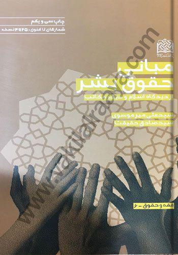 مبانی حقوق بشر از دیدگاه اسلام و دیگر مکاتب