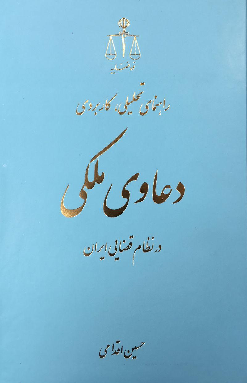 دعاوي ملكي حسين اقدامي