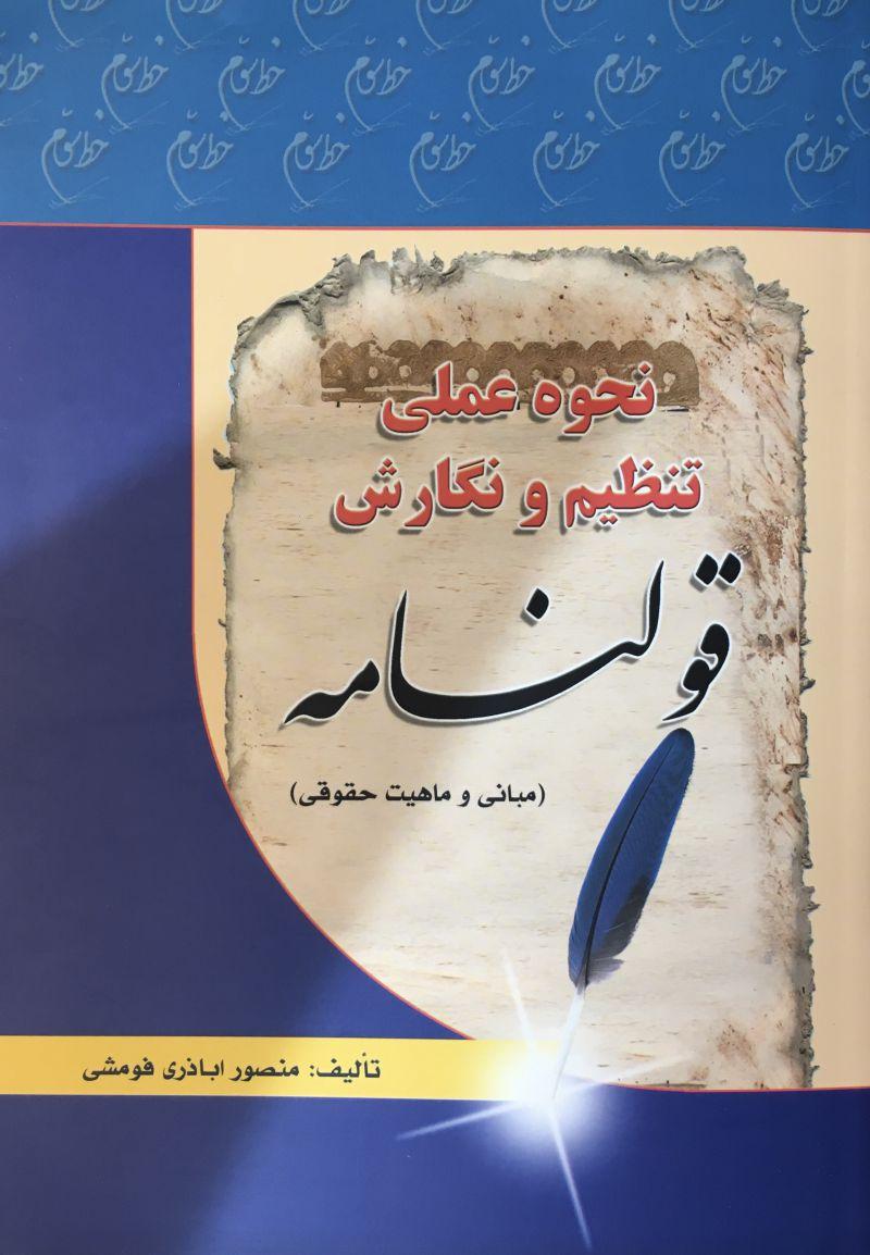 نحوه عملي تنظيم و نگارش قولنامه منصور اباذري فومشي