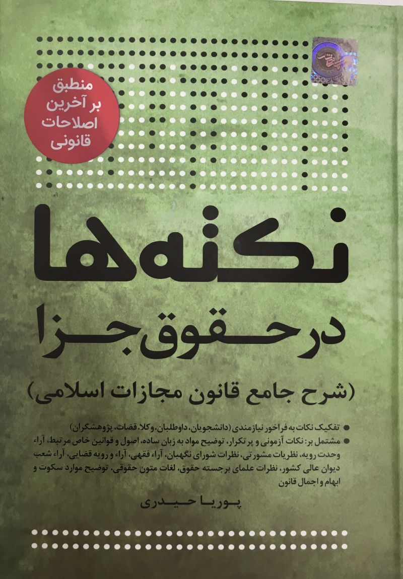 نكته ها در حقوق جزا شرح جامع قانون مجازات اسلامي پوريا حيدري
