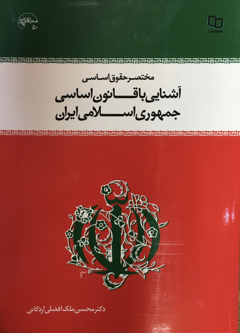 مختصر حقوق اساسي آشنايي با قانون اساسي جمهوري اسلامي ايران محسن ملك افضلي اردكاني