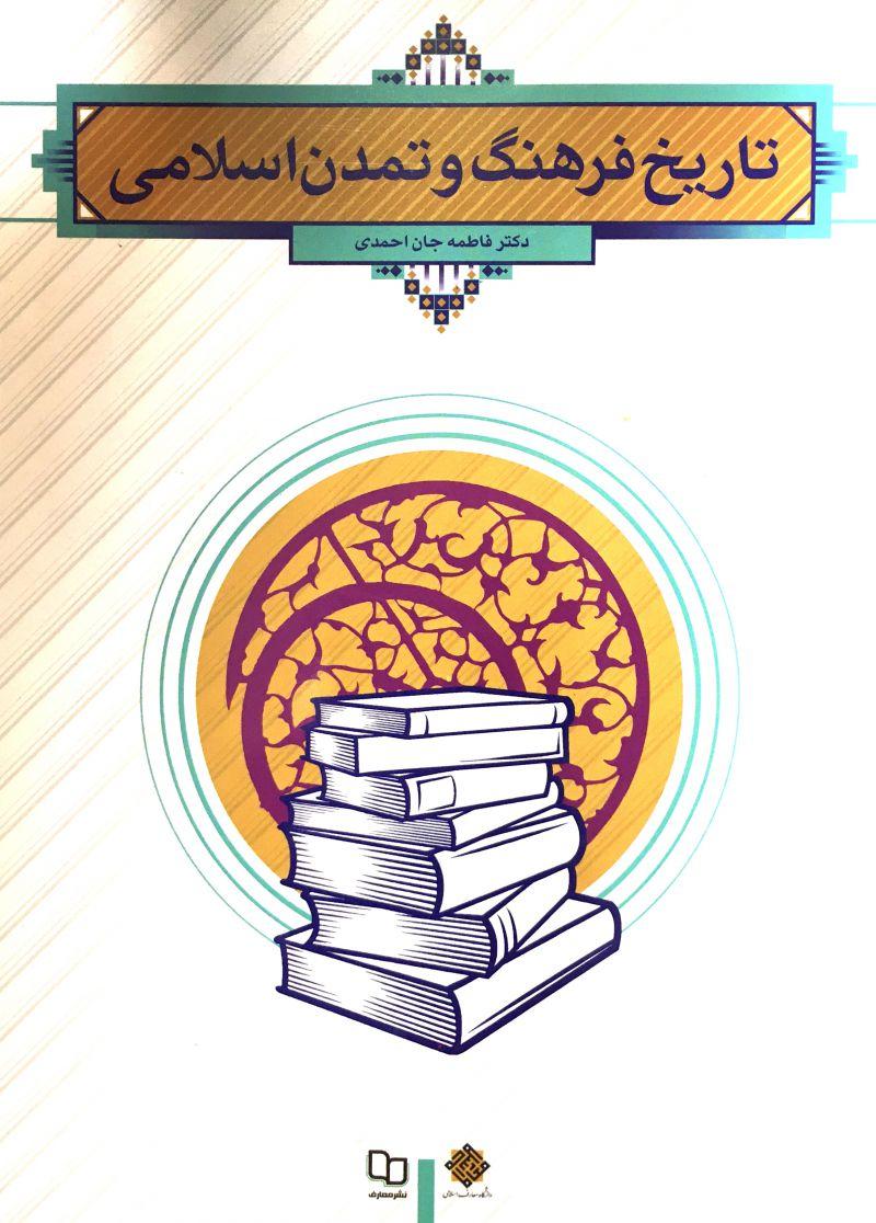تاريخ فرهنگ و تمدن اسلامي فاطمه جان احمدي