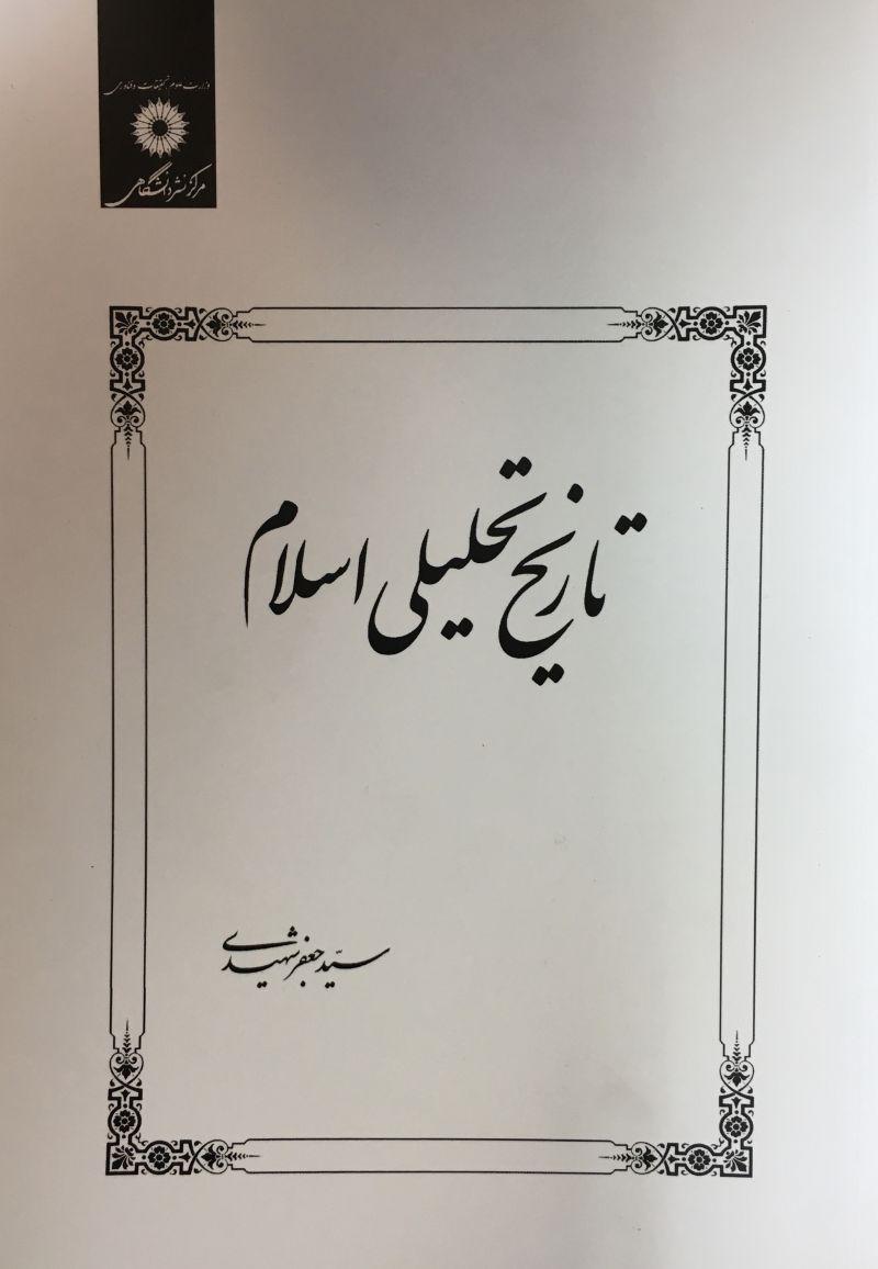 تاريخ تحليلي اسلام سيد جعفر شهيدي