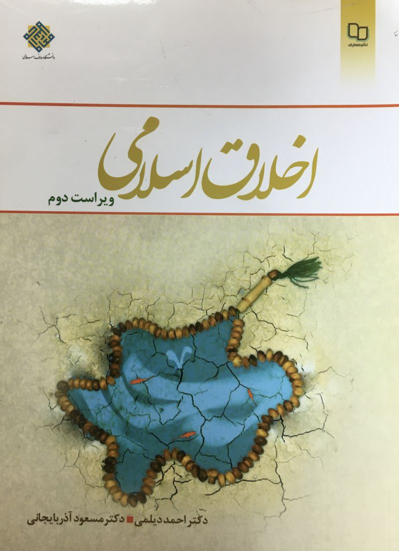 اخلاق اسلامي احمدديلمي مسعود آذربايجاني