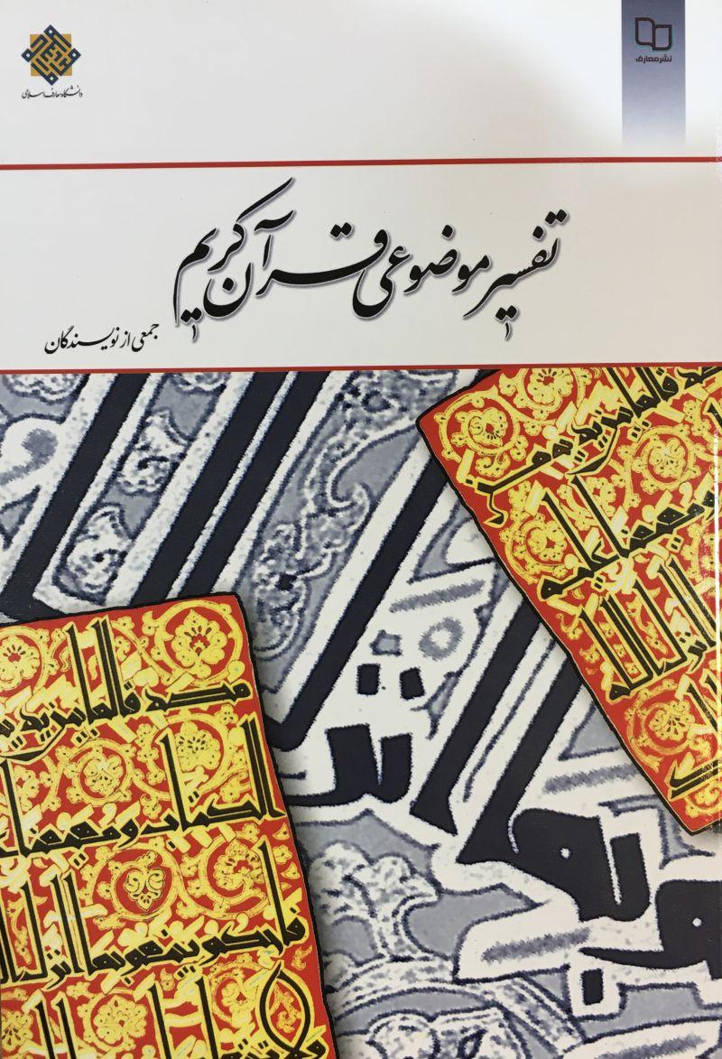 تفسير موضوعي قرآن كريم جمعي از نويسندگان