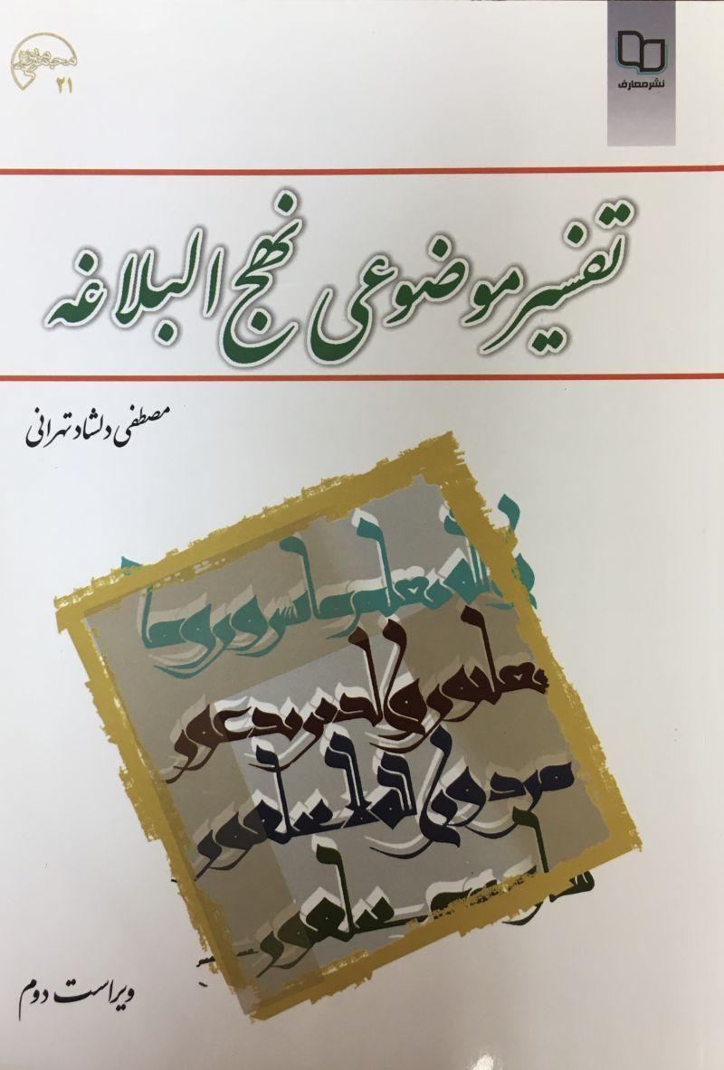 تفسيرموضوعي نهج البلاغه مصطفي دلشاد تهراني