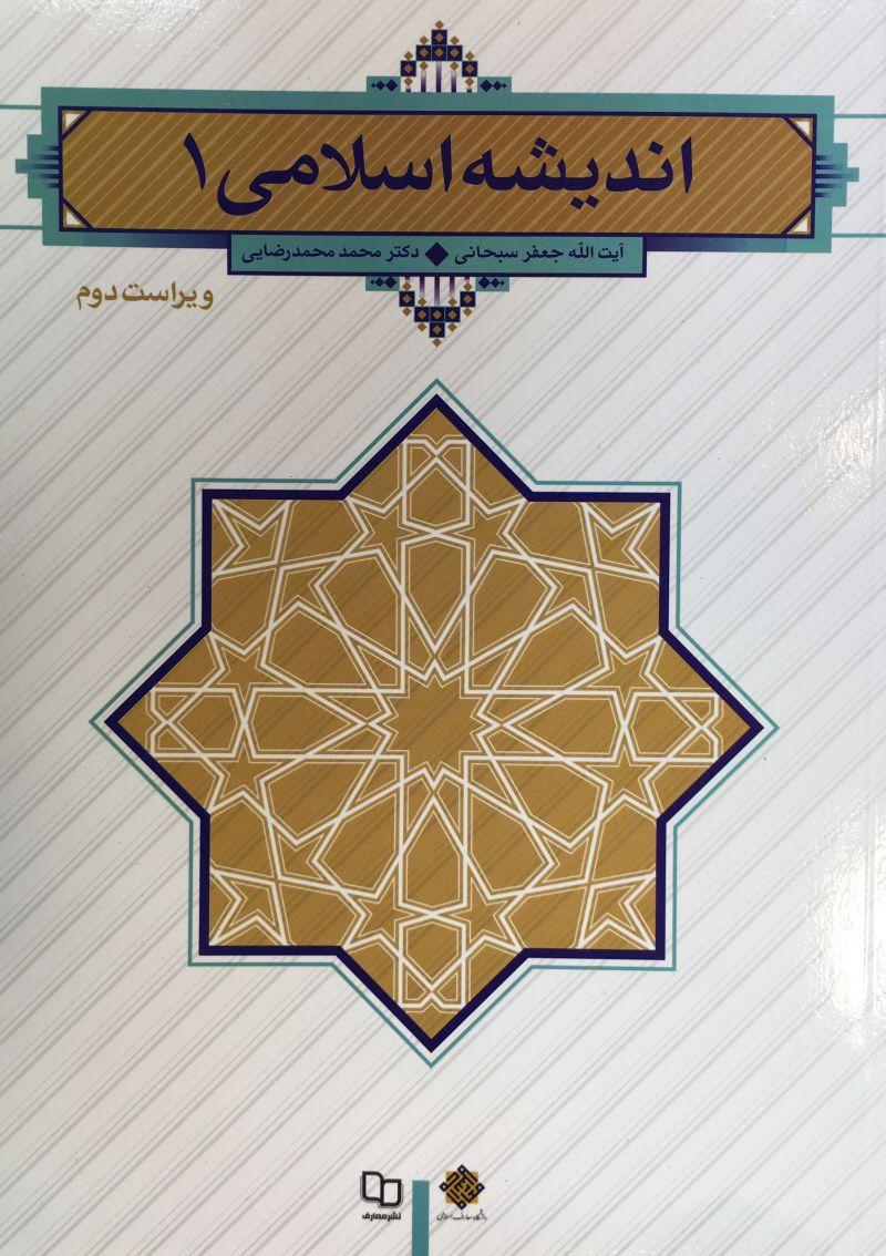 انديشه اسلامي ١ جعفر سبحاني ، محمد محمد رضايي