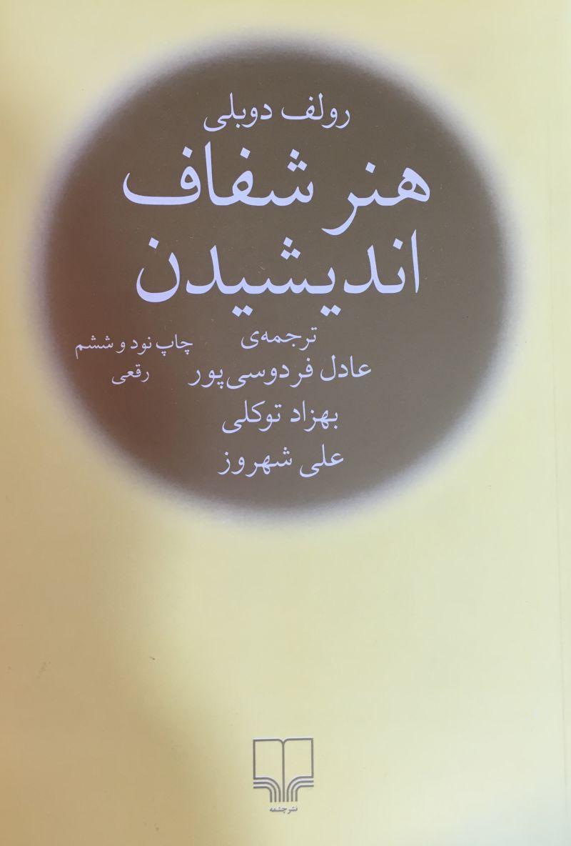 هنر شفاف انديشيدن رولف دوبلي عادل فردوسي پور