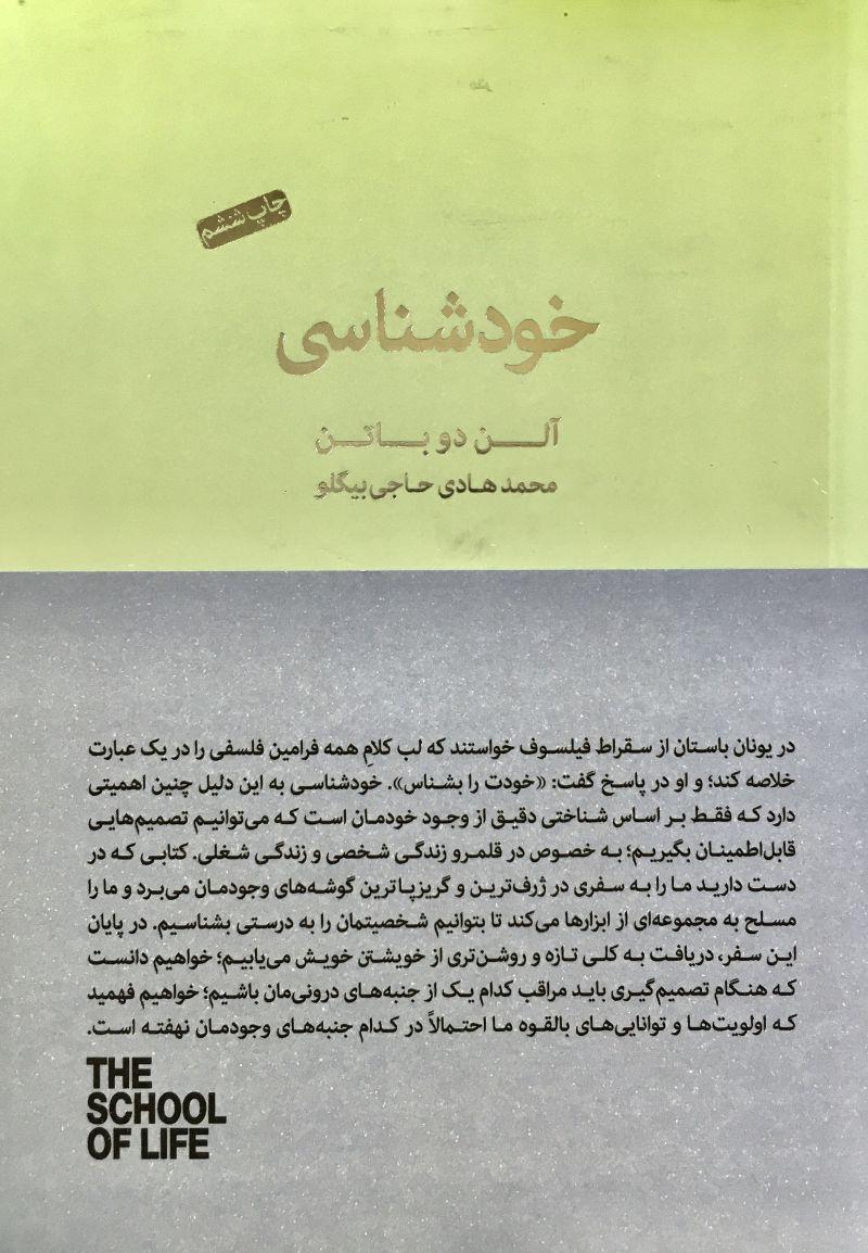 خودشناسي /آلن دوباتن /محمد هادي حاجي بيگلو