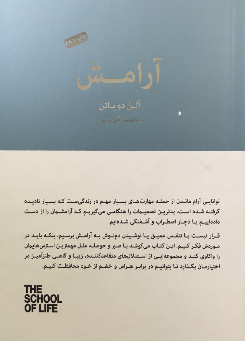 آرامش /آلن دوباتن/ محمد كريمي