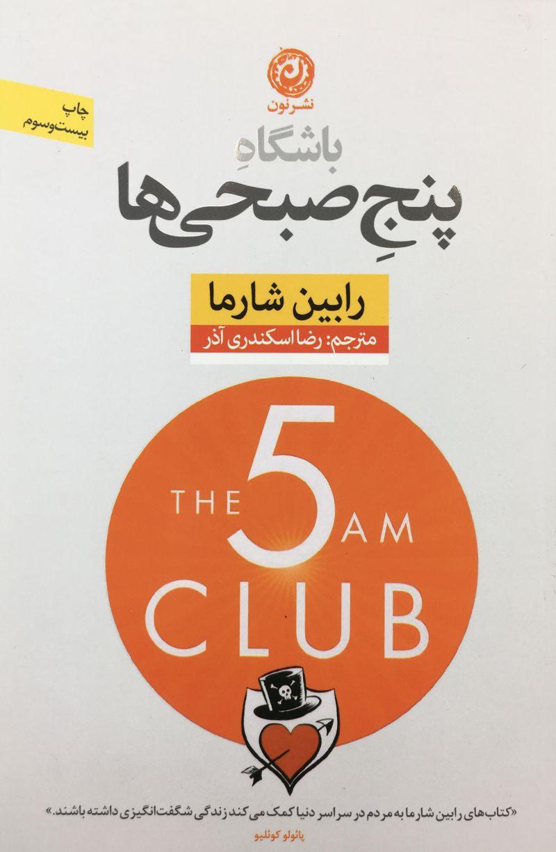 باشگاهِ پنج صبحي ها /رابين شارما،رضا اسكندري آذر