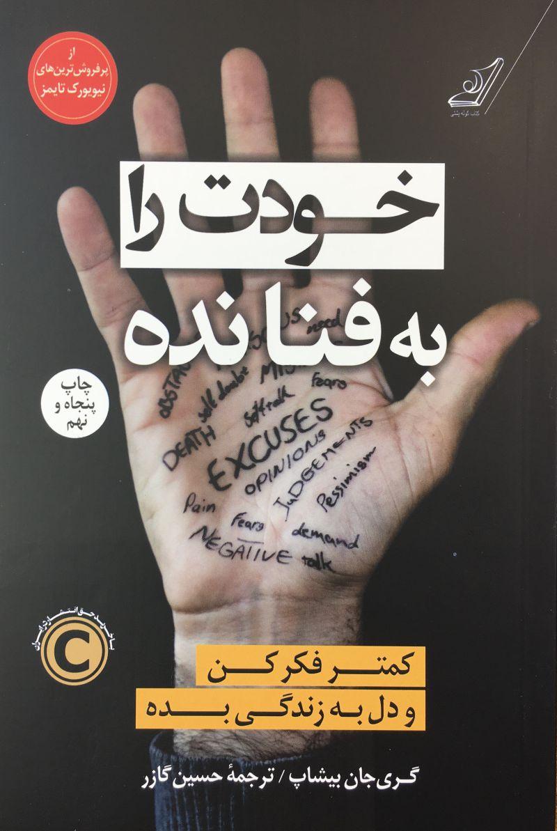 خودت را به فنا نده / گري جان بيشاپ ، حسين گارز