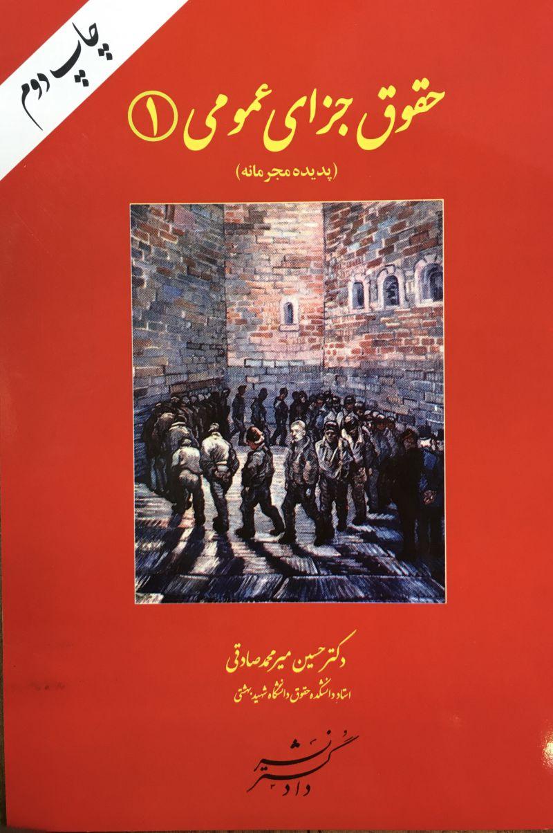 حقوق جزاي عمومي ١ ( پديده مجرمانه) حسين ميرمحمد صادقي
