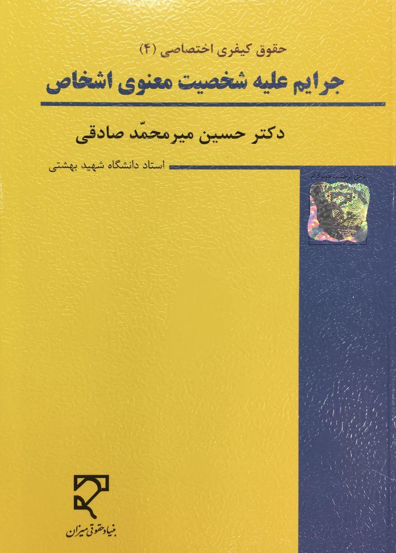 جرايم عليه شخصيت معنوي اشخاص جزاي اختصاصي ٤ دكتر حسين مير محمد صادقي