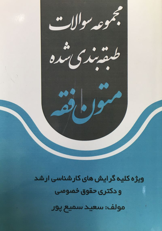مجموعه سوالات طبقه بندي شده متون فقه سعيد سميع پور