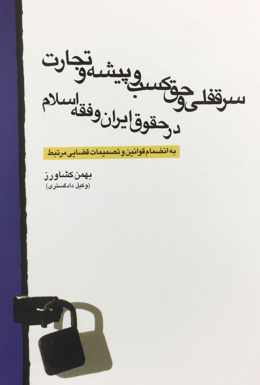 سرقفلي و حق كسب و پيشه و تجارت در حقوق ايران و فقه اسلام بهمن كشاورز