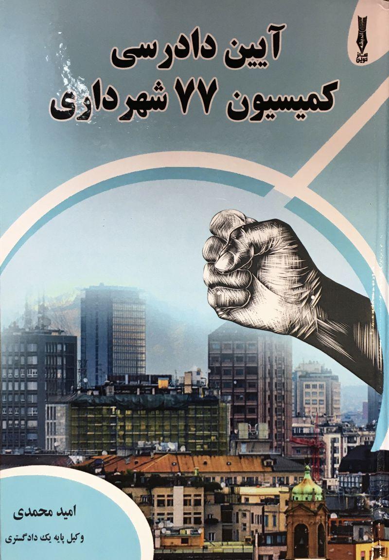 آيين دادرسي كميسيون ٧٧ شهرداري اميد محمدي