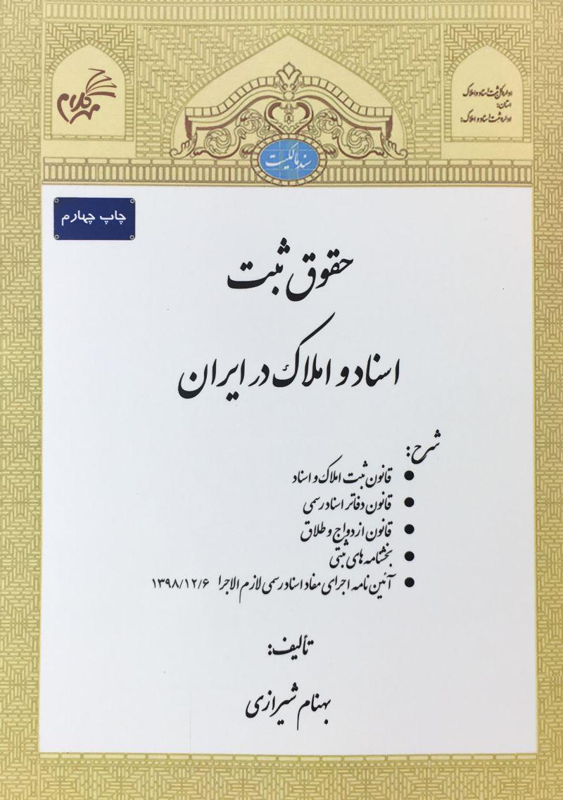 حقوق ثبت اسناد و املاك در ايران بهنام شيرازي