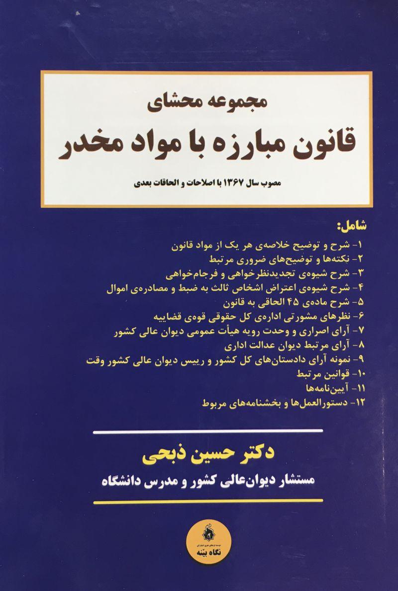 مجموعه محشاي قانون مبارزه با مواد مخدر حسين ذبحي