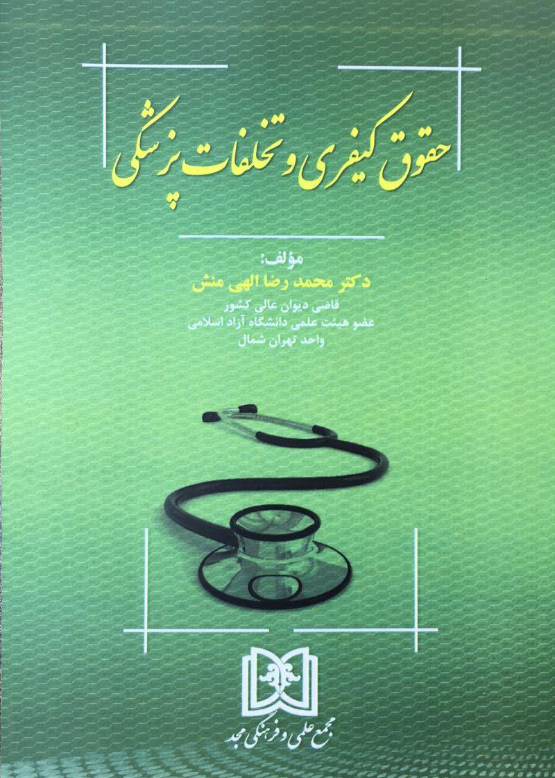 حقوق كيفري و تخلفات پزشكي محمد رضا الهي منش