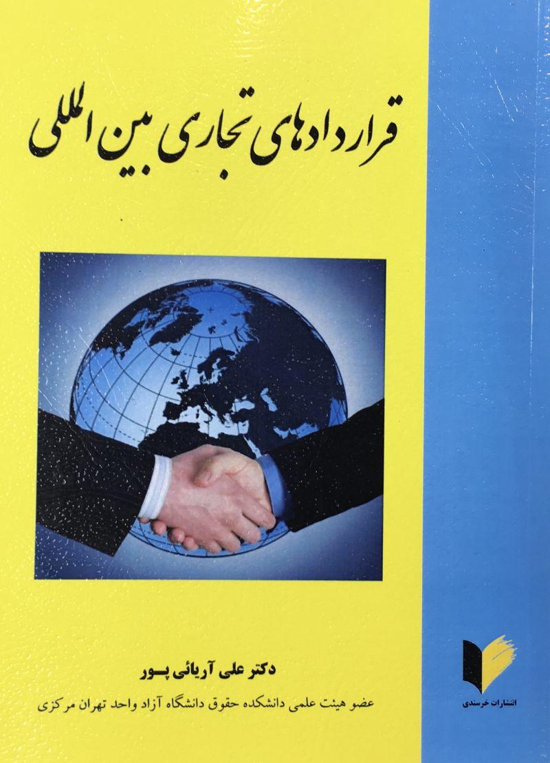 قراردادهاي تجاري بين المللي علي آريائي پور
