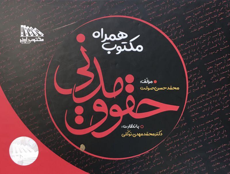 مكتوب همراه حقوق مدني محمد حسين صولت،محمد مهدي توكلي
