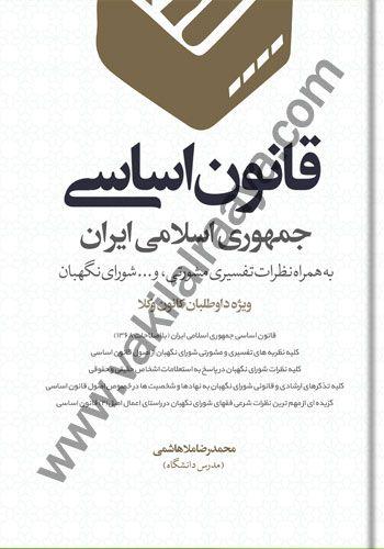 قانون اساسی جمهوری اسلامی ایران محمدرضا ملاهاشمی