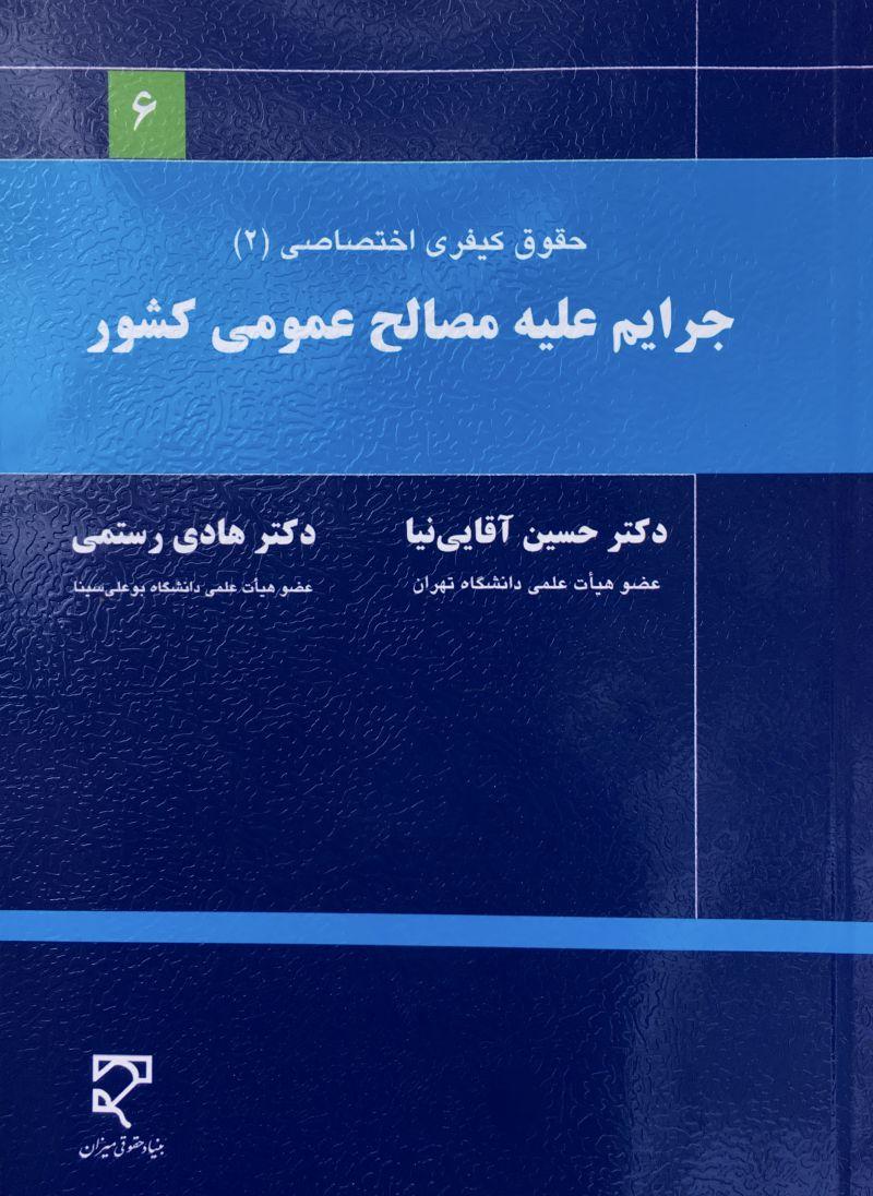 حقوق كيفري اختصاصي ٣ جرايم عليه مصالح عمومي كشور حسين اقايي نيا هادي رستمي