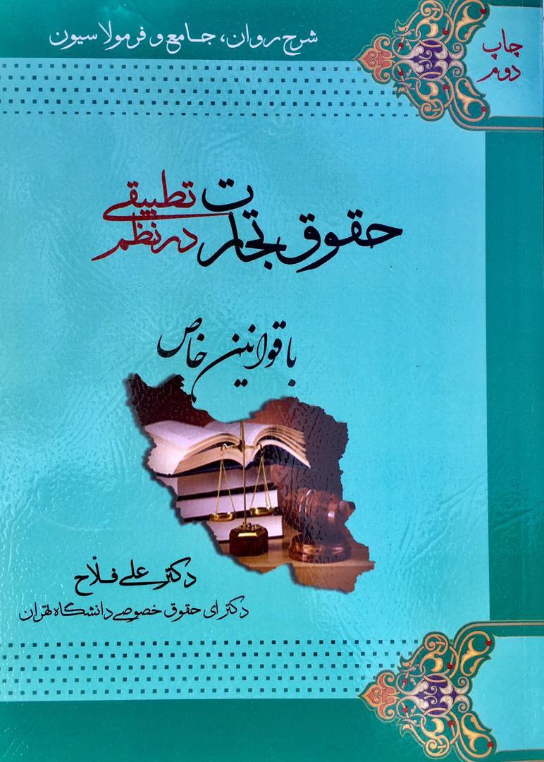 حقوق تجارت در نظم تطبیقی دکتر علی فلاح