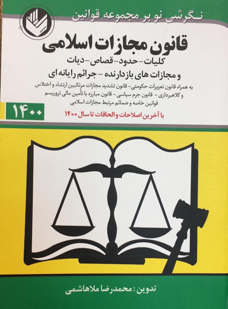 قانون مجازات اسلامی با آخرين اصلاحات تا  سال 1400