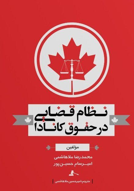 نظام قضائی در حقوق کانادا