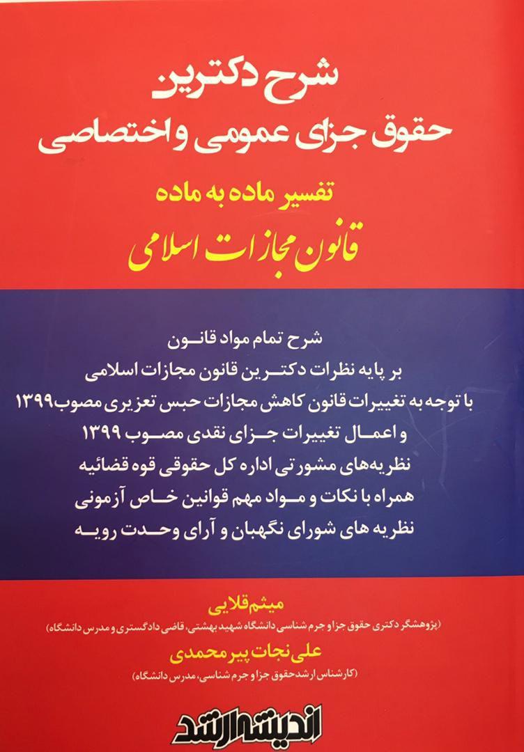 شرح دکترین حقوق جزای عمومی و اختصاصی میثم قلایی و علی نجات پیرمحمدی