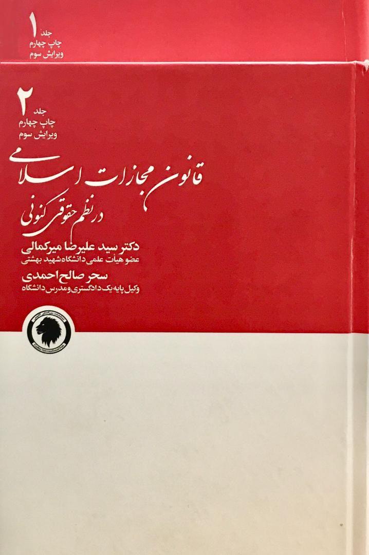 قانون مجازات اسلامی در نظم حقوقی کنونی سیدعلیرضا میرکمالی و سحرصالح احمدی