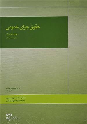 حقوق جزای عمومی (جلد نخست)دکتر محمد علی اردبیلی