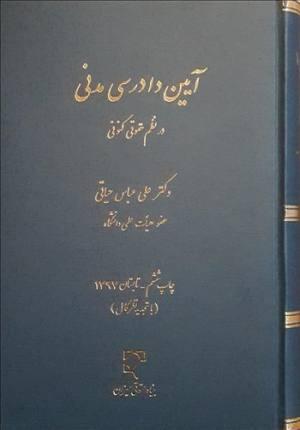 قانون آیین دادرسی مدنی در نظم حقوقی کنونی دکتر علی عباس حیاتی
