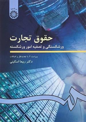 حقوق تجارت ورشکستگی و تصفیه امور ورشکسته دکتر ربیعا اسکینی