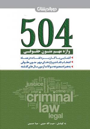 متون حقوقي ٥٠٤