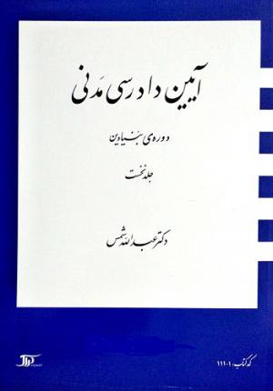 آیین دادرسی مدنی دورهی بنیادین جلد اول دکترعبدالله شمس