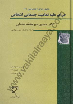 حقوق جزاي اختصاصي (٣) جرايم عليه تماميت جسماني اشخاص مير محمد صادقي