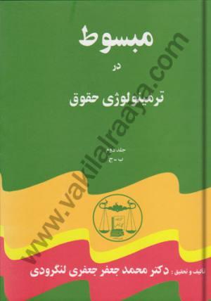 مبسوط در ترمینولوژی حقوق (5 جلدی)