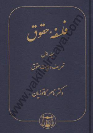 فلسفه حقوق - جلد اول