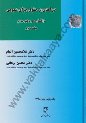 درآمدی بر حقوق جزای عمومی - جلد دوم