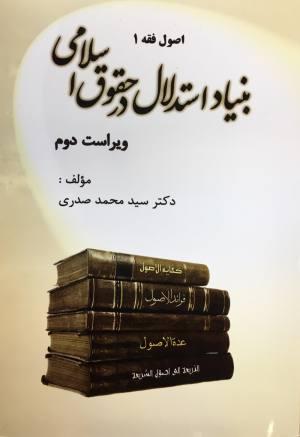 بنياد استدلال در حقوق اسلامي